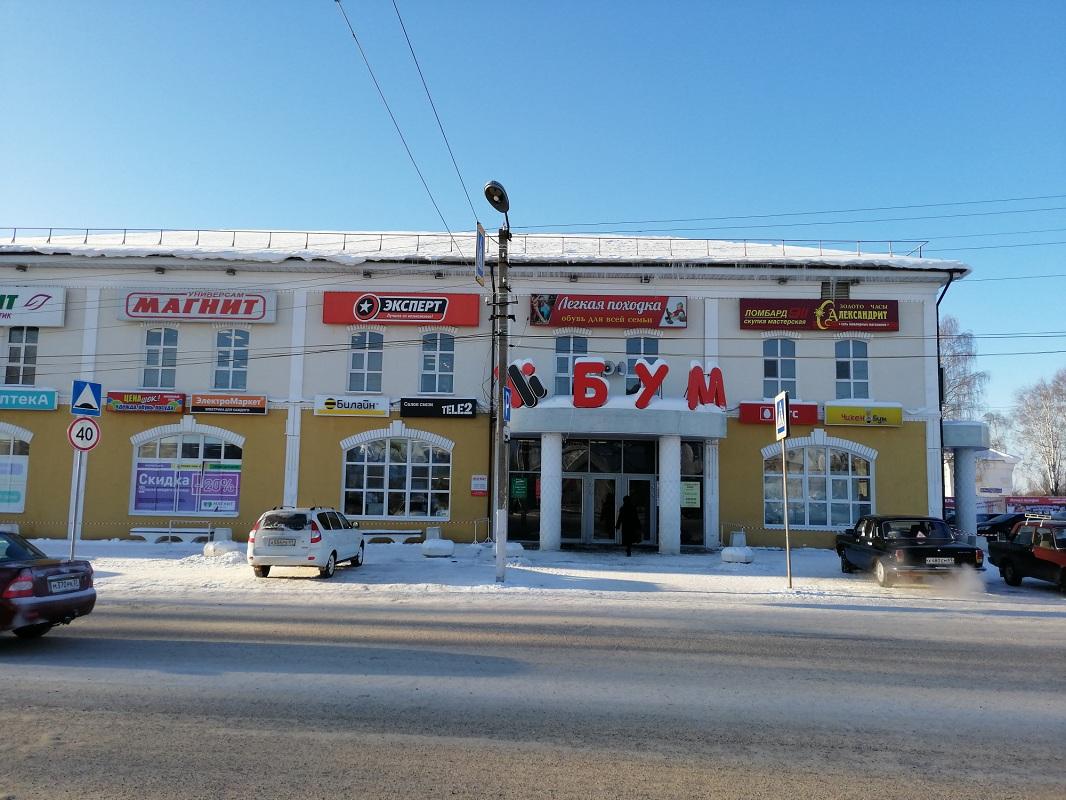 Магазины Г Бежецка