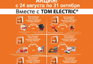 Акция ВМЕСТЕ с TDM ELECTRIC!